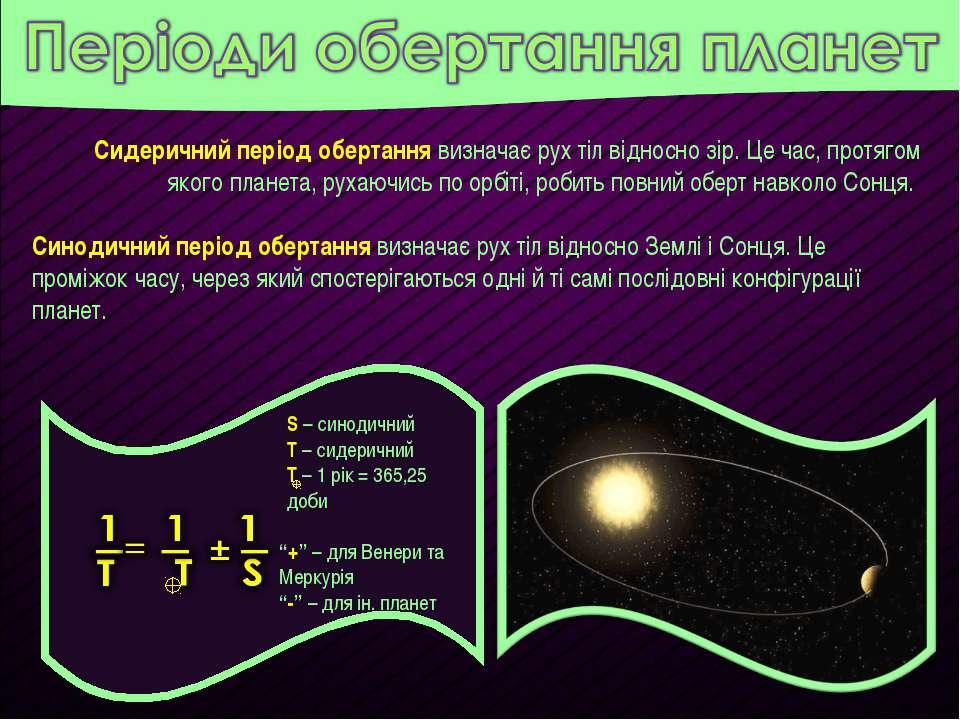 Сидеричний період обертання визначає рух тіл відносно зір. Це час, протягом я...