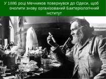 У 1886 році Мечников повернувся до Одеси, щоб очолити знову організований Бак...