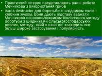 Практичний інтерес представляють ранні роботи Мечникова з використання гриба ...