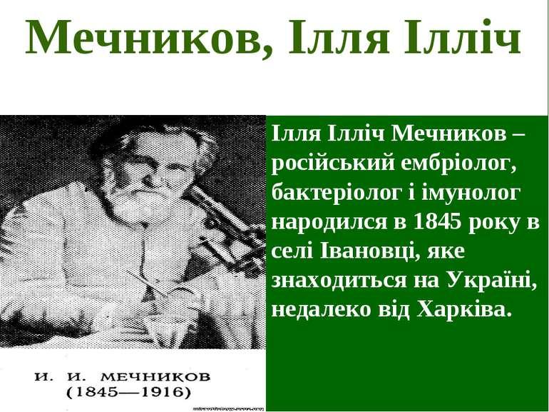 Мечников, Ілля Ілліч Ілля Ілліч Мечников –російський ембріолог, бактеріолог і...