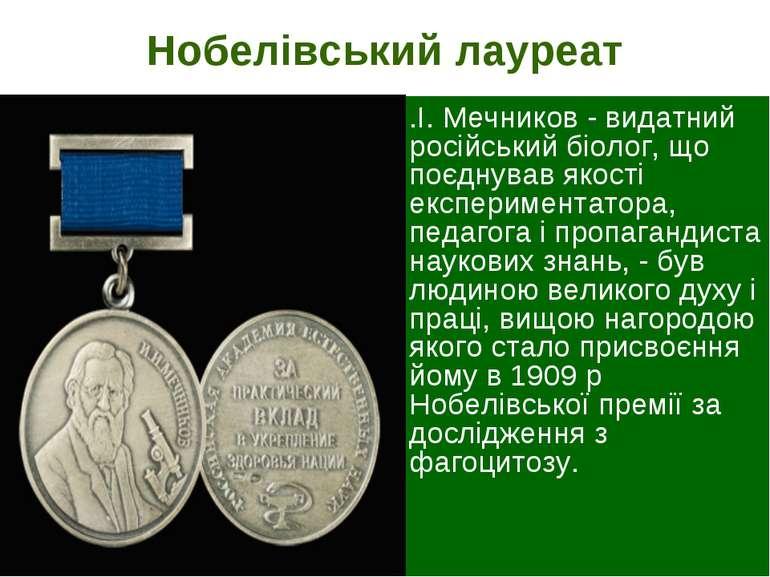 Нобелівський лауреат .І. Мечников - видатний російський біолог, що поєднував ...