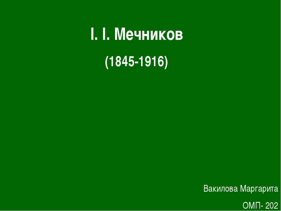 І.І.Мечников (1845-1916) Вакилова Маргарита ОМП- 202