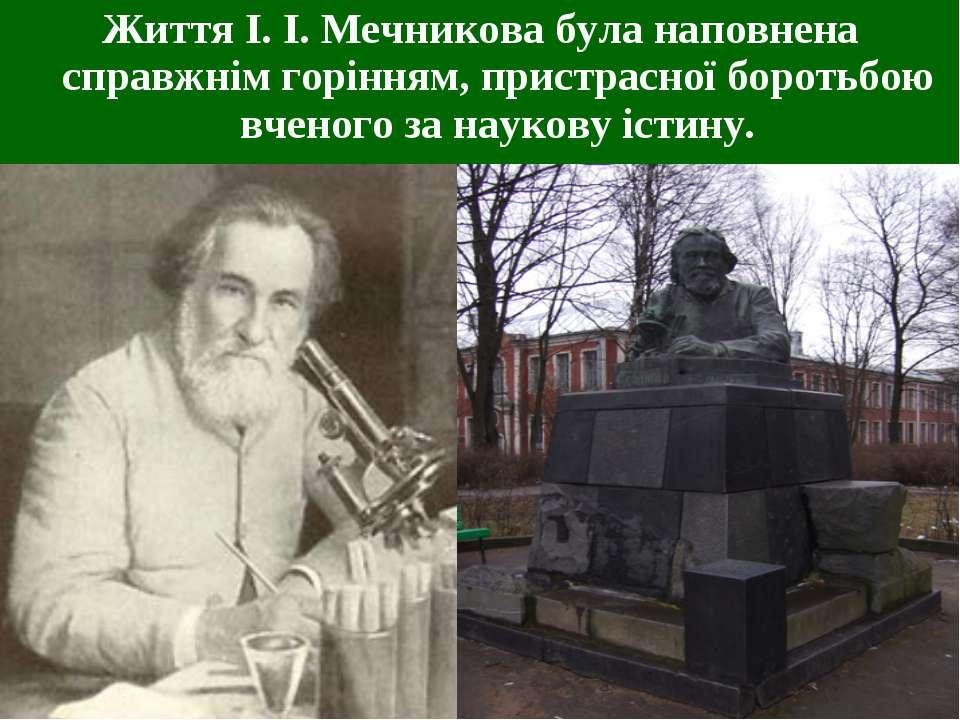 Життя І. І. Мечникова була наповнена справжнім горінням, пристрасної боротьбо...