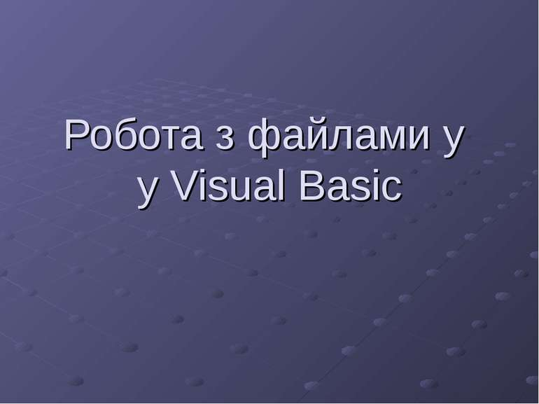 Робота з файлами у у Visual Basic
