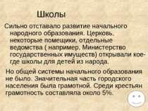Школы Сильно отставало развитие начального народного образования. Церковь, не...