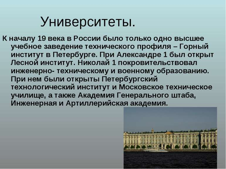 Университеты. К началу 19 века в России было только одно высшее учебное завед...