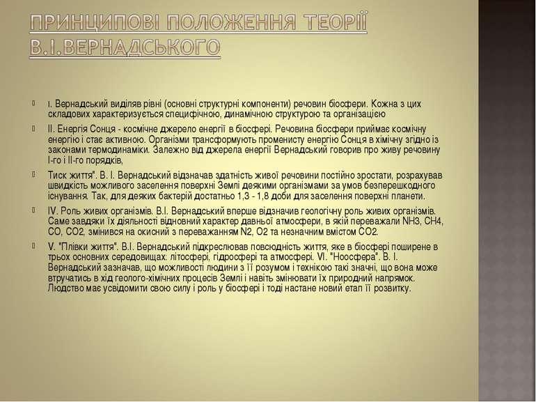 І. Вернадський виділяв рівні (основні структурні компоненти) речовин біосфери...