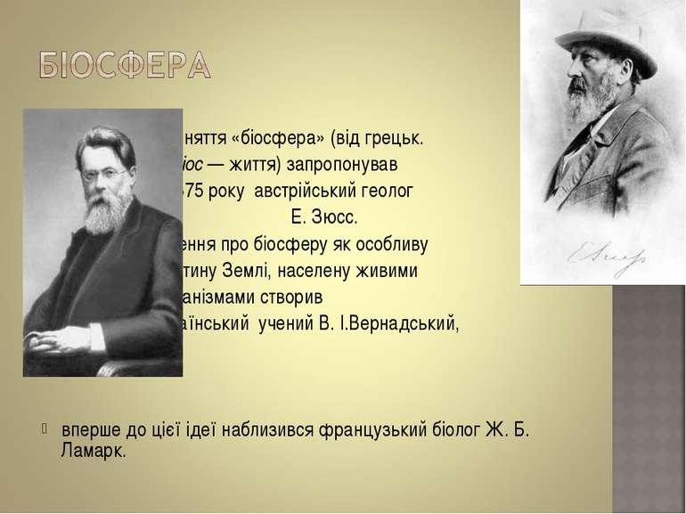 Поняття «біосфера» (від грецьк. біос — життя) запропонував 1875 року австрійс...