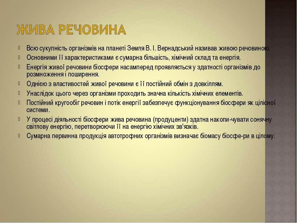 Всю сукупність організмів на планеті Земля В. І. Вернадський називав живою ре...