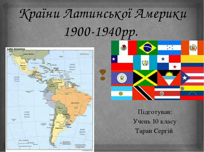Країни Латинської Америки 1900-1940рр.