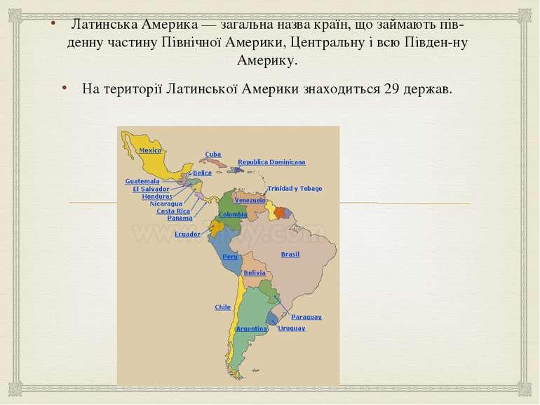 Латинська Америка — загальна назва країн, що займають пів денну частину Півні...