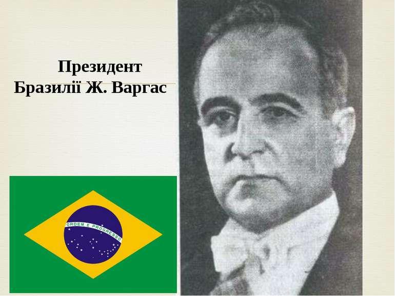 Президент Бразилії Ж. Варгас