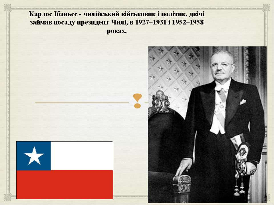 Карлос Ібаньєс - чилійський військовик і політик, двічі займав посаду президе...