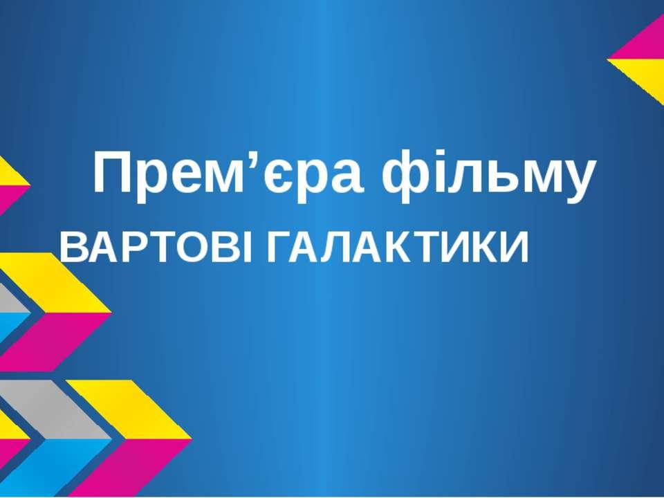 Прем'єра фільму ВАРТОВІ ГАЛАКТИКИ