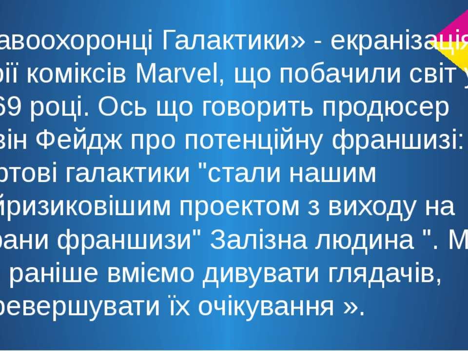 Правоохоронці Галактики» - екранізація серії коміксів Marvel, що побачили сві...