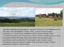 Михайло Вербицький народився 4 березня 1815 року в селі Явірник руські (Польщ...