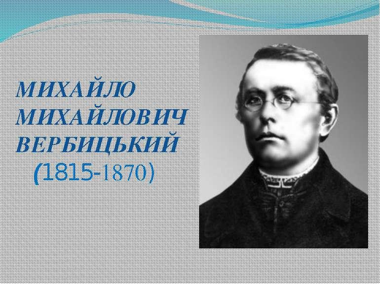 МИХАЙЛО МИХАЙЛОВИЧ ВЕРБИЦЬКИЙ (1815-1870)