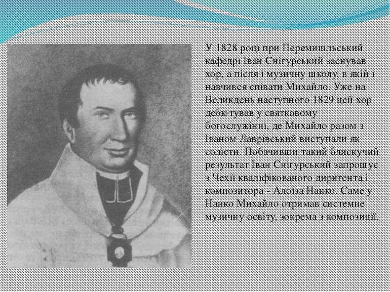 У 1828 році при Перемишльський кафедрі Іван Снігурський заснував хор, а після...