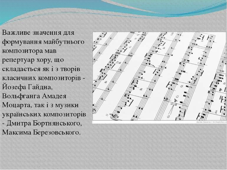 Важливе значення для формування майбутнього композитора мав репертуар хору, щ...