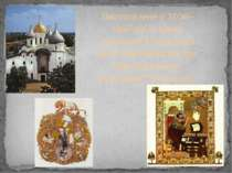 Виготовлене у 1056–1057 рр. в Києві дияконом Григорієм і його помічниками для...