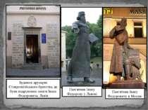 Будинок друкарні Ставропігійського братства, де були надруковані книги Івана ...