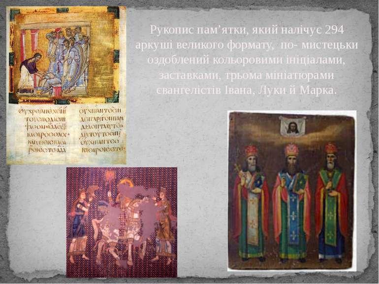 Рукопис пам'ятки, який налічує 294 аркуші великого формату, по- мистецьки озд...