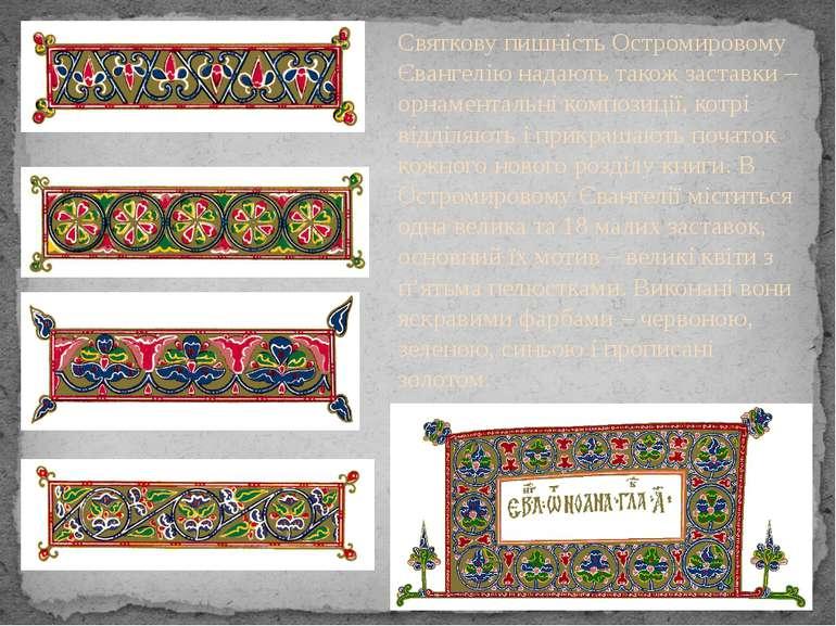 Святкову пишність Остромировому Євангелію надають також заставки – орнаментал...