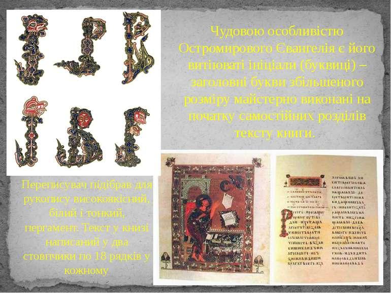 Чудовою особливістю Остромирового Євангелія є його витіюваті ініціали (буквиц...