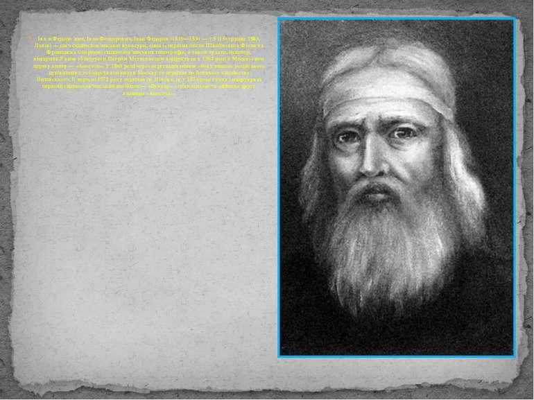 Іва н Федоро вич, Іван Феодорович, Іван Федоров (1510—1530 — † 5 (15) грудня ...