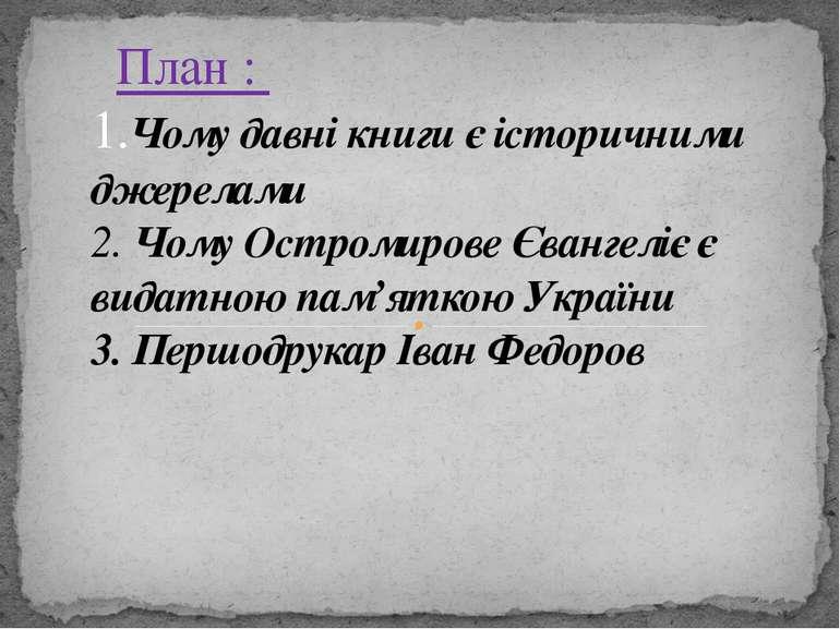План : 1.Чому давні книги є історичними джерелами 2. Чому Остромирове Євангел...