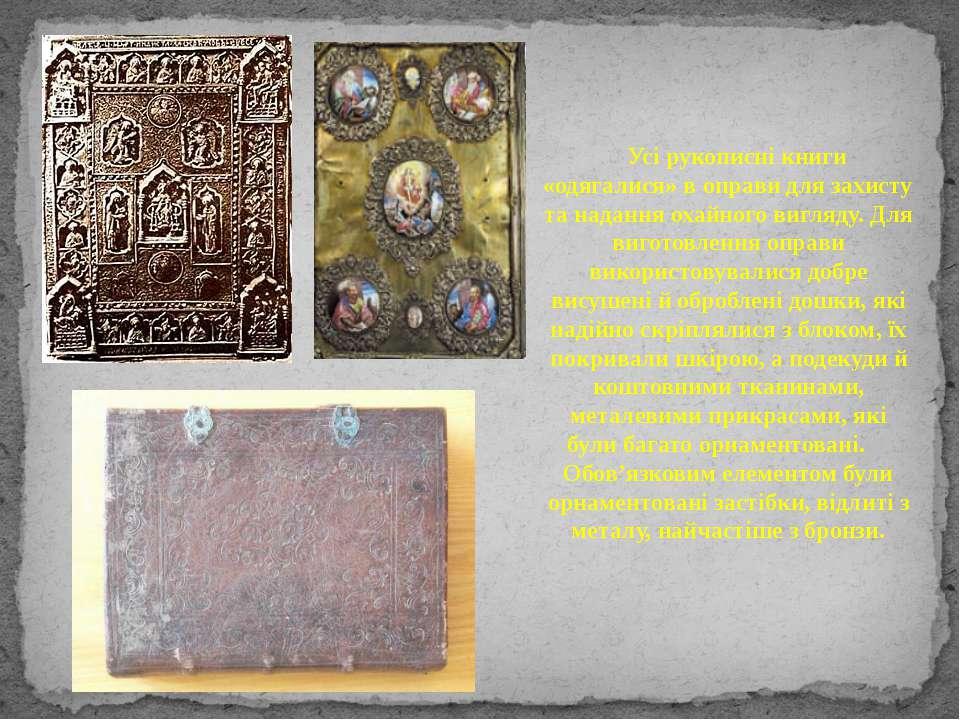 Усі рукописні книги «одягалися» в оправи для захисту та надання охайного вигл...