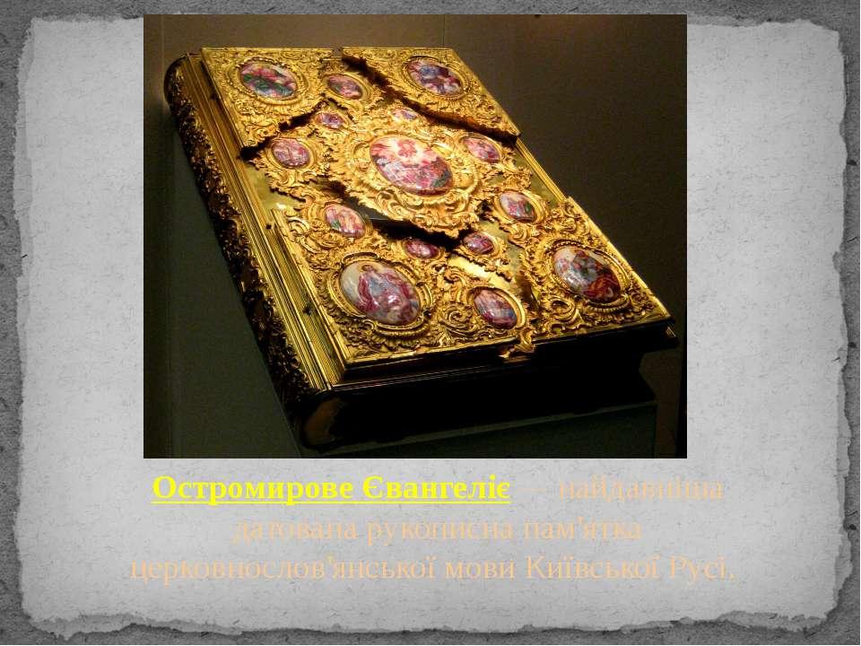 Остромирове Євангеліє — найдавніша датована рукописна пам'ятка церковнослов'я...