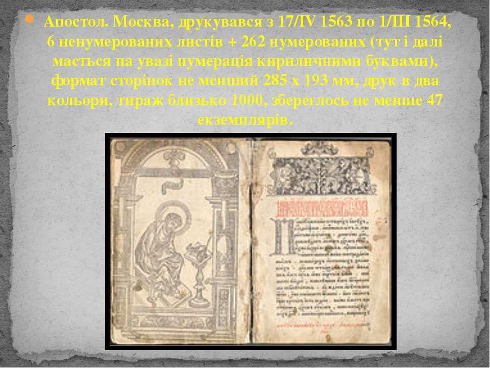 Апостол. Москва, друкувався з 17/IV 1563 по 1/III 1564, 6 ненумерованих листі...