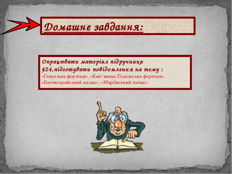 Домашне завдання: Опрацювати матеріал підручника §24,підготувати повідомлення...