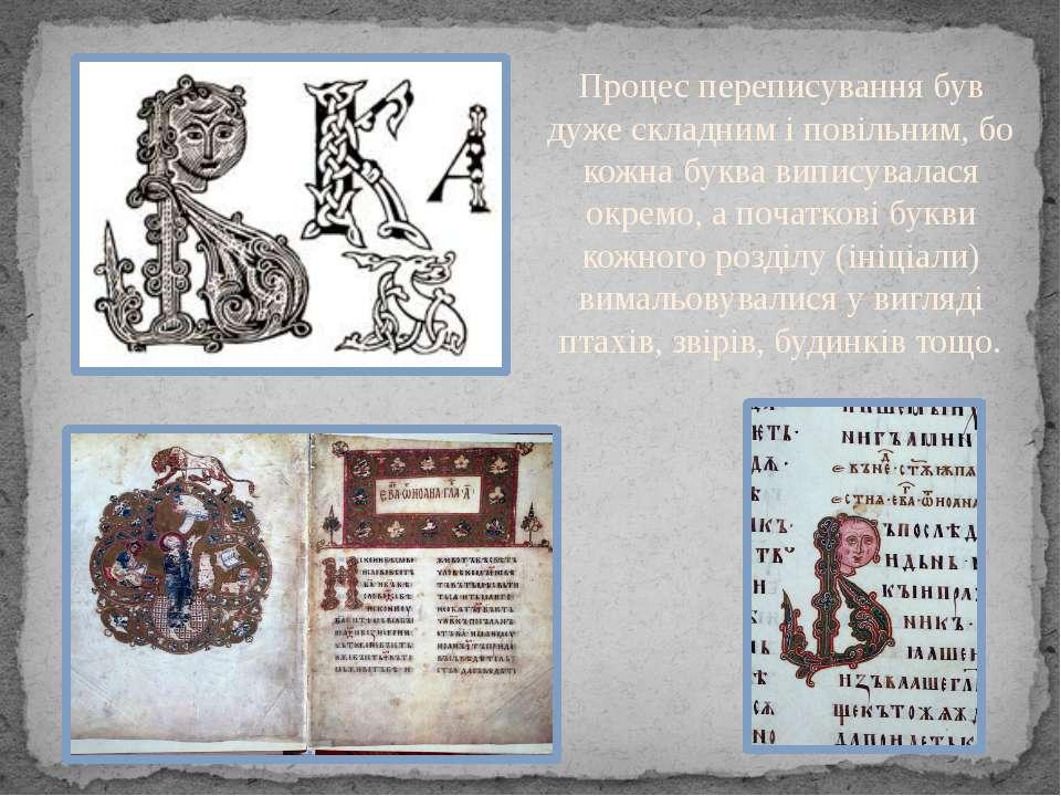 Процес переписування був дуже складним і повільним, бо кожна буква виписувала...