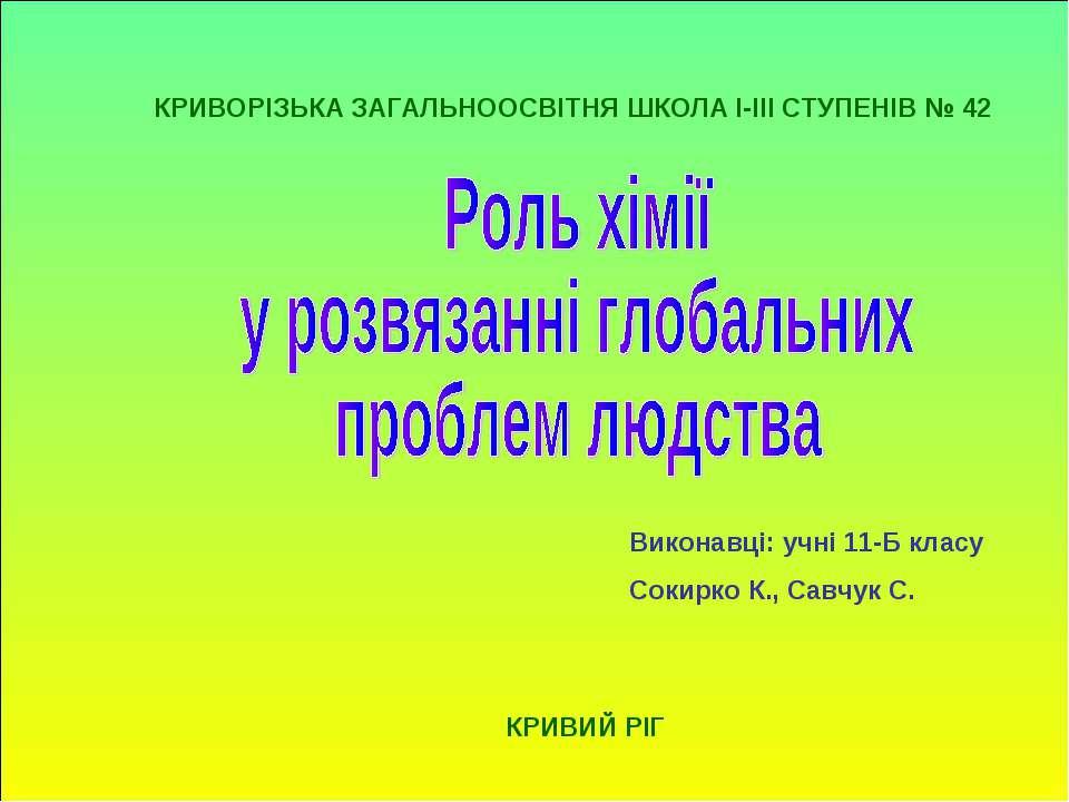 КРИВОРІЗЬКА ЗАГАЛЬНООСВІТНЯ ШКОЛА І-ІІІ СТУПЕНІВ № 42 КРИВИЙ РІГ Виконавці: у...