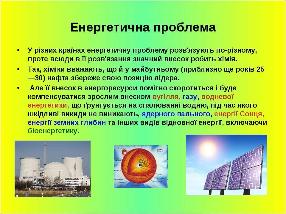Енергетична проблема У різних країнах енергетичну проблему розв'язують по-різ...