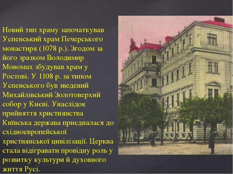 Новий тип храму започаткував Успенський храм Печерського монастиря (1078 р.)....