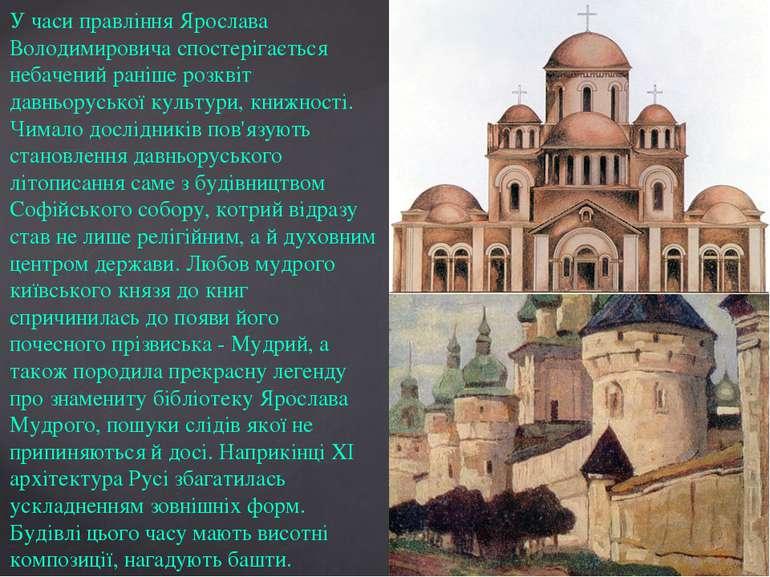 У часи правління Ярослава Володимировича спостерігається небачений раніше роз...