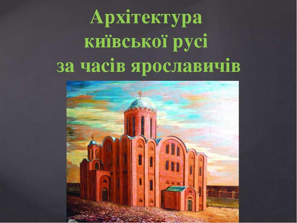 Архітектура київської русі за часів ярославичів