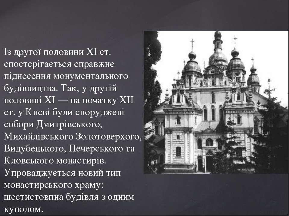 Із другої половини ХІ ст. спостерігається справжнє піднесення монументального...