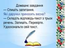 Домашнє завдання — Спишіть запитання. Які дарунки приносить весна? — Складіть...