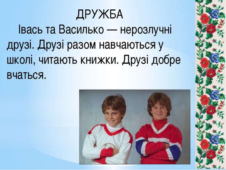 ДРУЖБА Івась та Василько — нерозлучні друзі. Друзі разом навчаються у школі, ...