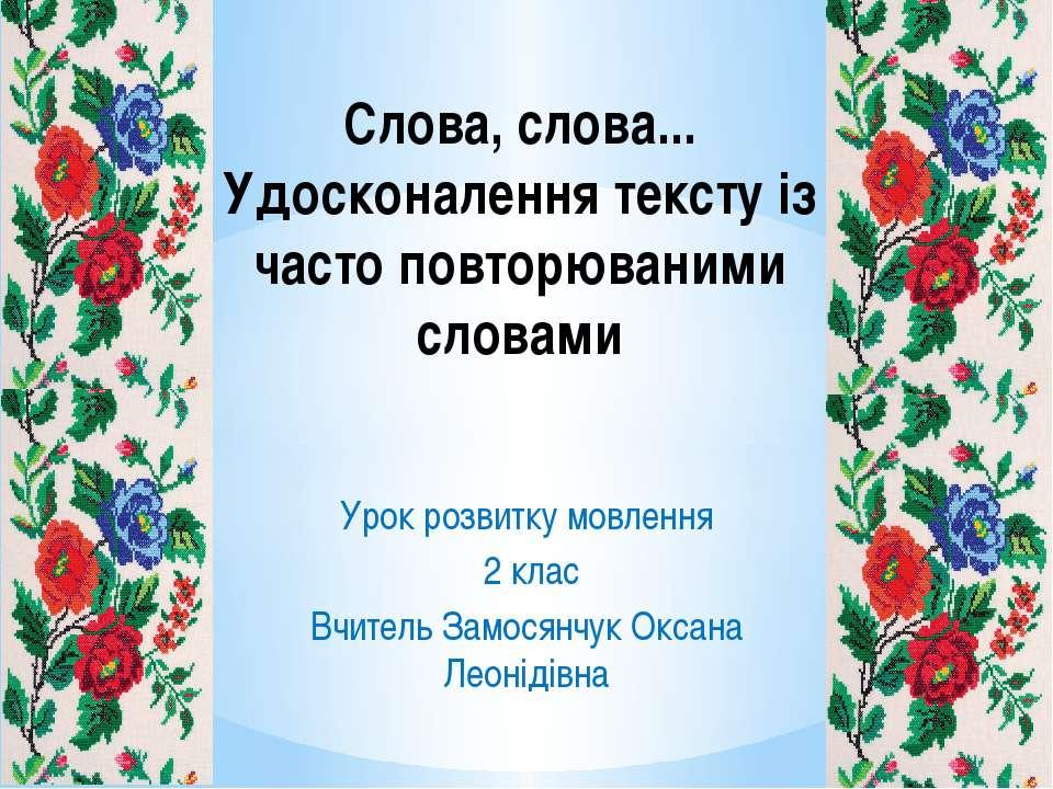 Урок розвитку мовлення 2 клас Вчитель Замосянчук Оксана Леонідівна Слова, сло...