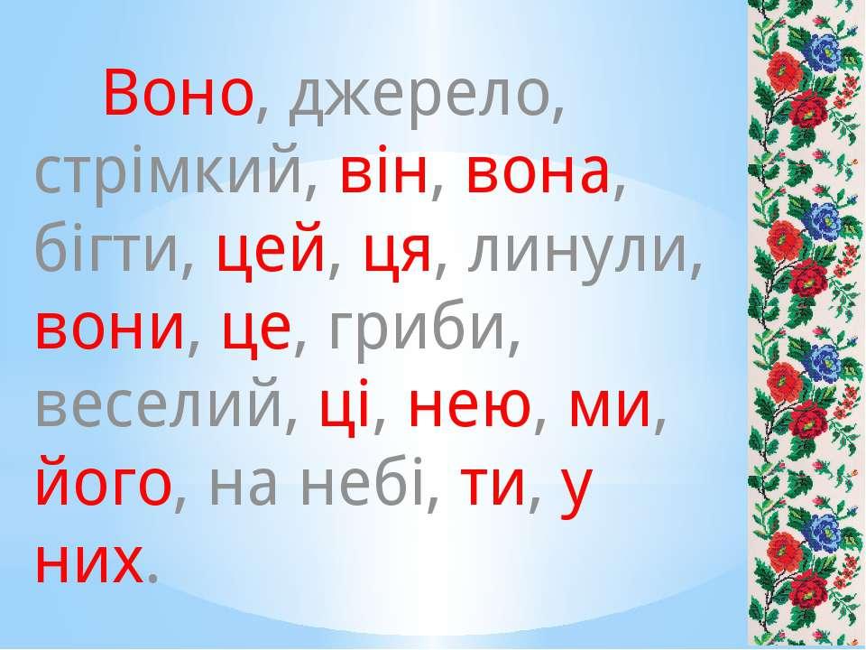 Воно, джерело, стрімкий, він, вона, бігти, цей, ця, линули, вони, це, гриби, ...