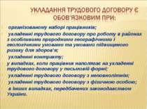 організованому наборі працівників; укладенні трудового договору про роботу в ...