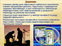 Держава: створює умови для ефективної зайнятості населення, сприяє працевлашт...
