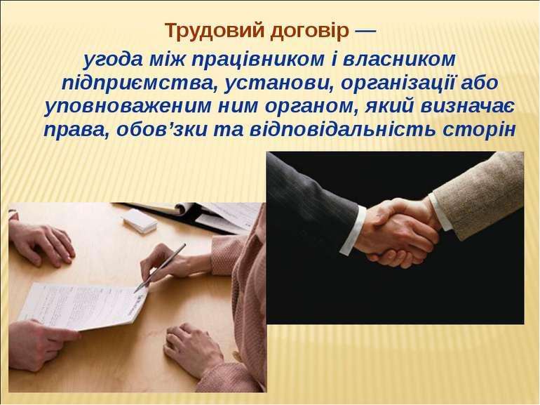 Трудовий договір — угода між працівником і власником підприємства, установи, ...