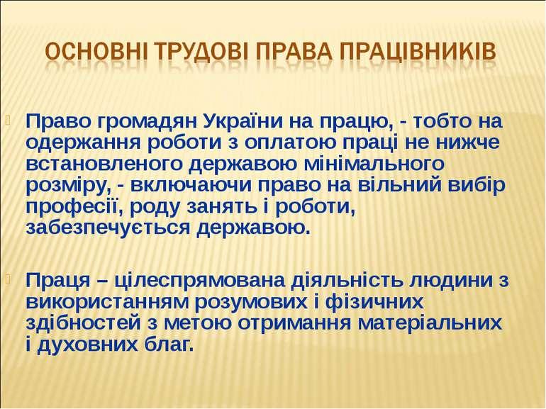 Право громадян України на працю, - тобто на одержання роботи з оплатою праці ...