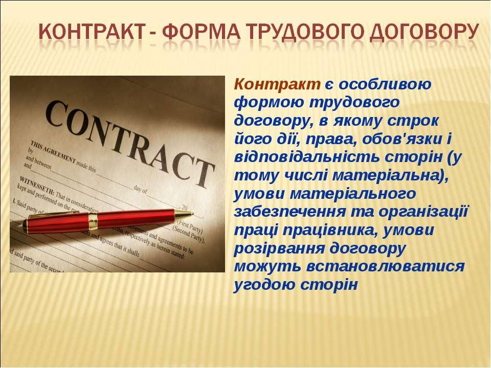Контракт є особливою формою трудового договору, в якому строк його дії, права...